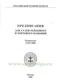 Предписания для судов рейдового и портового плавания. Руководство Р.015-2006