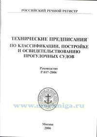 Технические предписания по классификации, постройке и освидетельствованию прогулочных судов. Руководство Р.017-2006