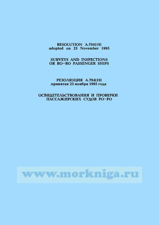 Резолюция А.794(19). Освидетельствования и проверки пассажирских судов ро-ро