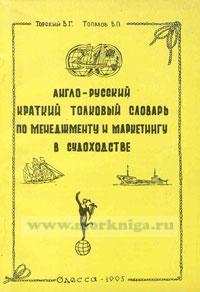 Англо-русский краткий толковый словарь по менеджменту и маркетингу в судоходстве