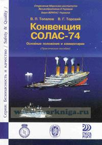 Конвенция СОЛАС-74. Основные положения и комментарии (Практическое пособие)