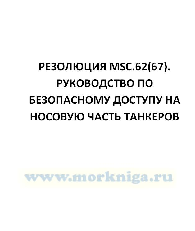 Резолюция MSC.62(67). Руководство по безопасному доступу на носовую часть танкеров