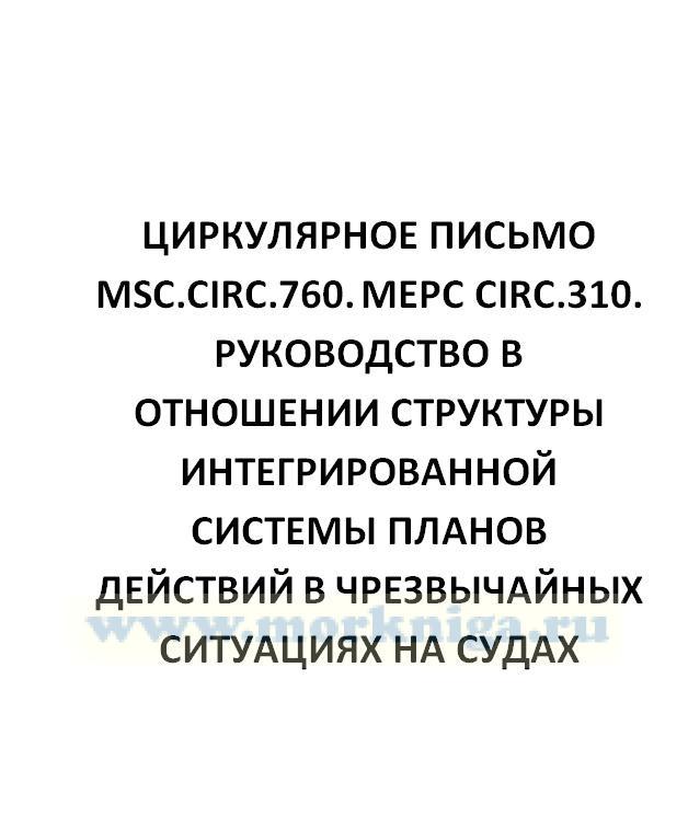 Циркулярное письмо MSC.Circ.760. МЕРС Circ.310 Руководство в отношении структуры интегрированной системы планов действий в чрезвычайных ситуациях на судах