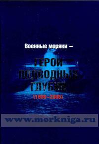 Военные моряки - Герои подводных глубин (1938-2005)