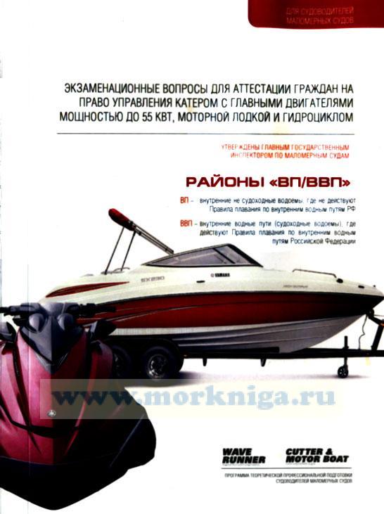 обучение на права на моторную лодку самара