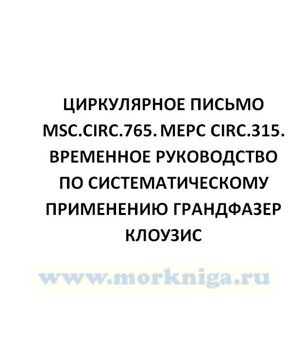 Циркулярное письмо MSC.Circ.765. МЕРС Circ.315. Временное руководство по систематическому применению Грандфазер Клоузис