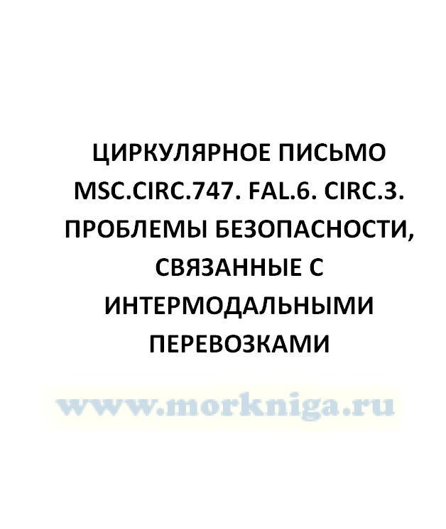 Циркулярное письмо MSC.Circ.747. FAL.6. Circ.3. Проблемы безопасности, связанные с интермодальными перевозками
