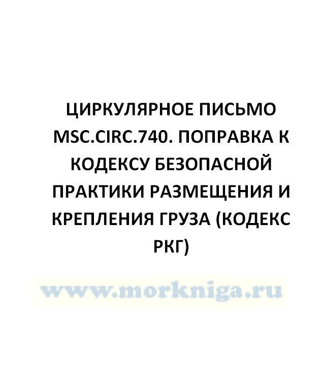 Циркулярное письмо MSC.Circ.740 Поправка к Кодексу безопасной практики размещения и крепления груза (Кодекс РКГ)