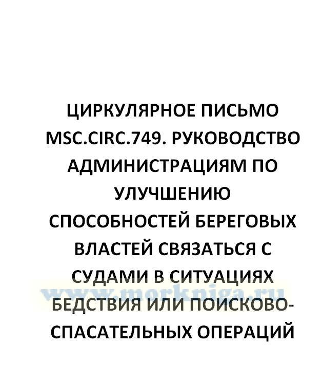 Циркулярное письмо MSC.Circ.749. Руководство администрациям по улучшению способностей береговых властей связаться с судами в ситуациях бедствия или поисково-спасательных операций