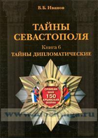 Тайны Севастополя: в 6-х книгах. Книга 6. Тайны дипломатические