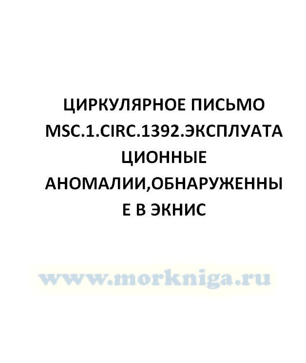 Циркулярное письмо MSC.Circ.955 Обслуживание спасательных средств и оборудования радиосвязи в рамках гармонизированной системы освидетельствования и оформления свидетельств