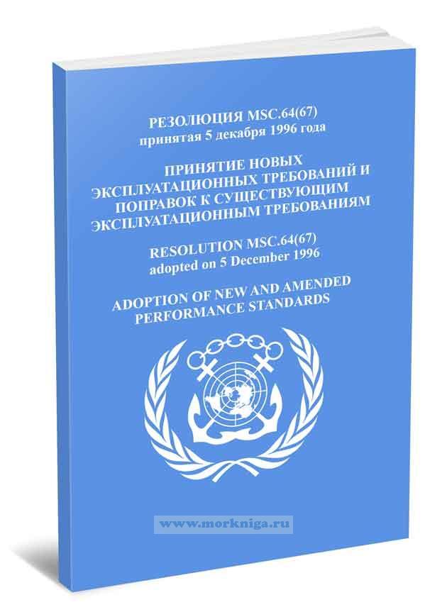 Резолюция MSC.64(67). Принятие новых Эксплуатационных требований и поправок к существующим Эксплуатационным требованиям