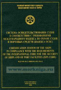 Система освидетельствования судов в соответствии с требованиями международного кодекса по охране судов и портовых средств (кодекса ОСПС), 2004