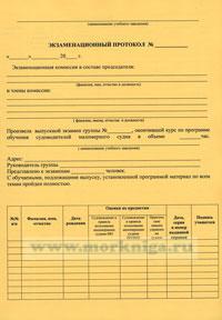 Экзаменационный протокол (по итогам сдачи экзамена на право управления маломерным судном)