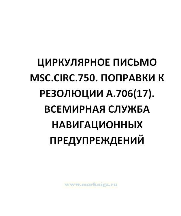 Циркулярное письмо MSC.Circ.750. Поправки к Резолюции А.706(17). Всемирная служба навигационных предупреждений