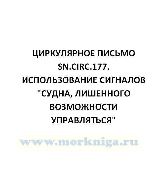 Циркулярное письмо SN.Circ.177. Использование сигналов