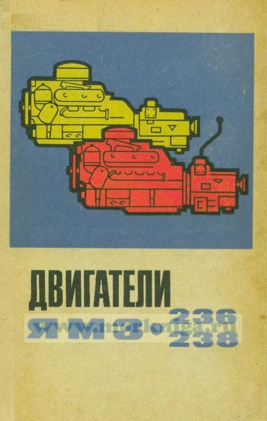 Двигатели ЯМЗ-236, ЯМЗ-238