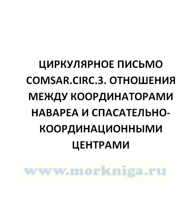 Циркулярное письмо COMSAR.Circ.3. Отношения между координаторами НАВАРЕА и спасательно-координационными центрами