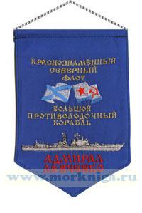 Вымпел Большой противолодочный корабль Адмирал Левченко