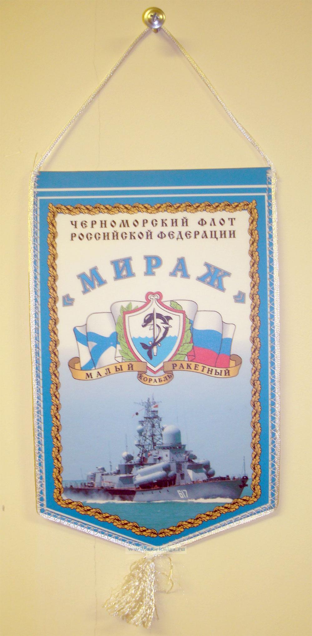 """Вымпел. Малый ракетный корабль """"Мираж"""""""