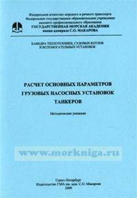 Расчет основных параметров грузовых насосных установок танкеров