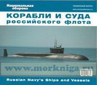 Корабли и суда российского флота