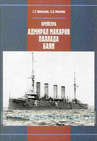 Крейсера: Адмирал Макаров, Паллада, Баян