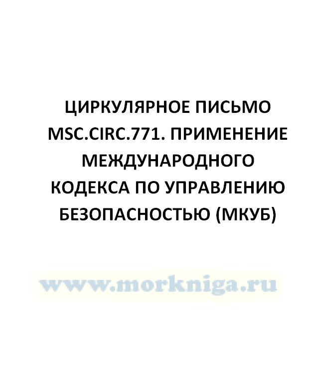 Циркулярное письмо MSC.Circ.771. Применение Международного кодекса по управлению безопасностью (МКУБ)