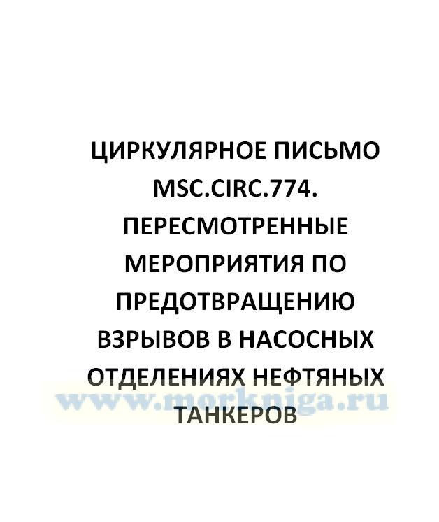 Циркулярное письмо MSC.Circ.774. Пересмотренные мероприятия по предотвращению взрывов в насосных отделениях нефтяных танкеров