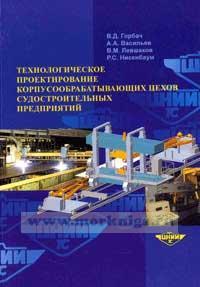 Технологическое проектирование корпусообрабатывающих цехов судостроительных предприятий