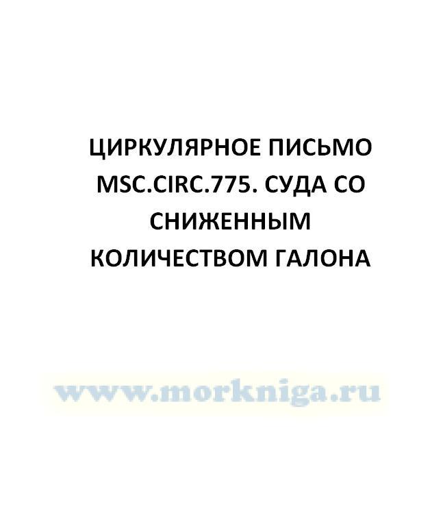 Циркулярное письмо MSC.Circ.775. Суда со сниженным количеством галона