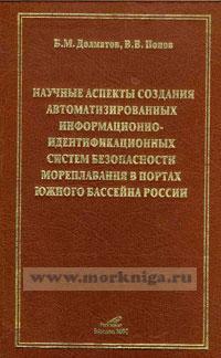 Научные аспекты создания автоматизированных-информационно-идентификационных систем безопасности мореплавания в портах южного бассейна России
