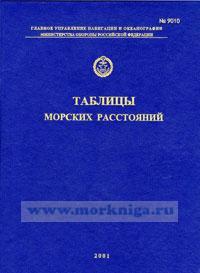 Таблицы морских расстояний. Адм. № 9010