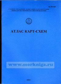 Атлас карт-схем. Адм. № 9010 П. Приложение к