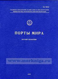 Порты мира. Краткий справочник. Адм. № 9032
