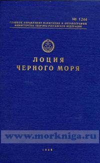 Лоция Черного моря. Адм № 1244