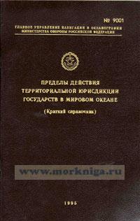 Пределы действия территориальной юрисдикции государств в Мировом океане. Адм. №9001 (краткий справочник)