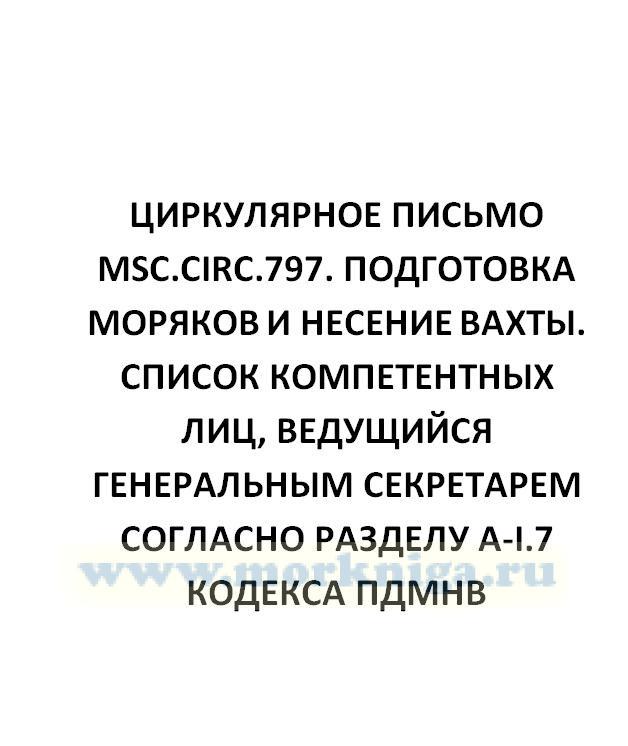 Циркулярное письмо MSC.Circ.797. Подготовка моряков и несение вахты. Список компетентных лиц, ведущийся Генеральным секретарем согласно разделу А-I.7 Кодекса ПДМНВ