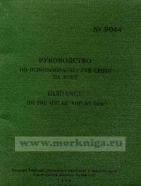 Руководство по использованию УКВ связи на море. Guidance on the use of VHF at sea. Адм. №9044