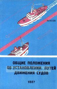 Общие положения об установлении путей движения судов. Адм. № 9036 + Дополнение 1 (1996 г.) и 2 (1999 г.)