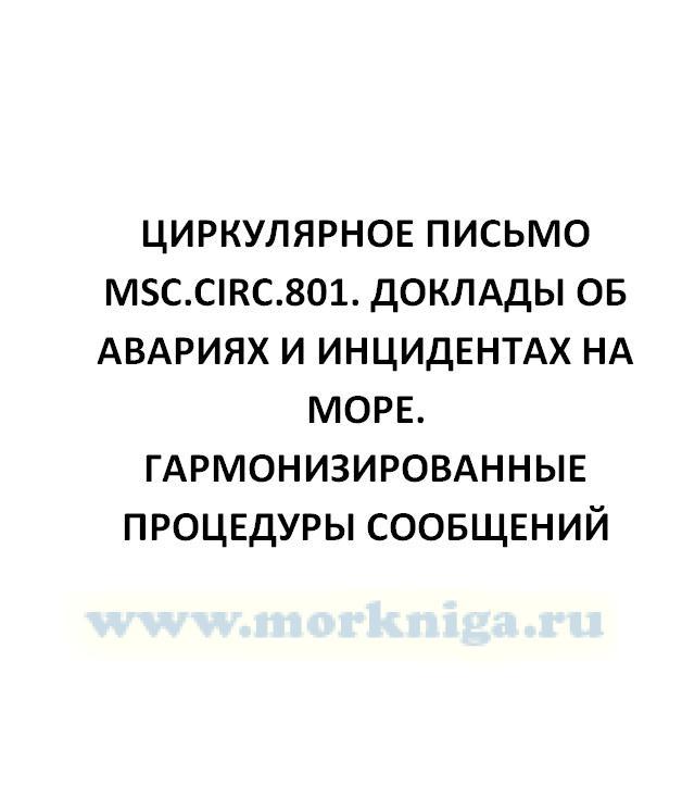 Циркулярное письмо MSC.Circ.801  Доклады об авариях и инцидентах на море. Гармонизированные процедуры сообщений