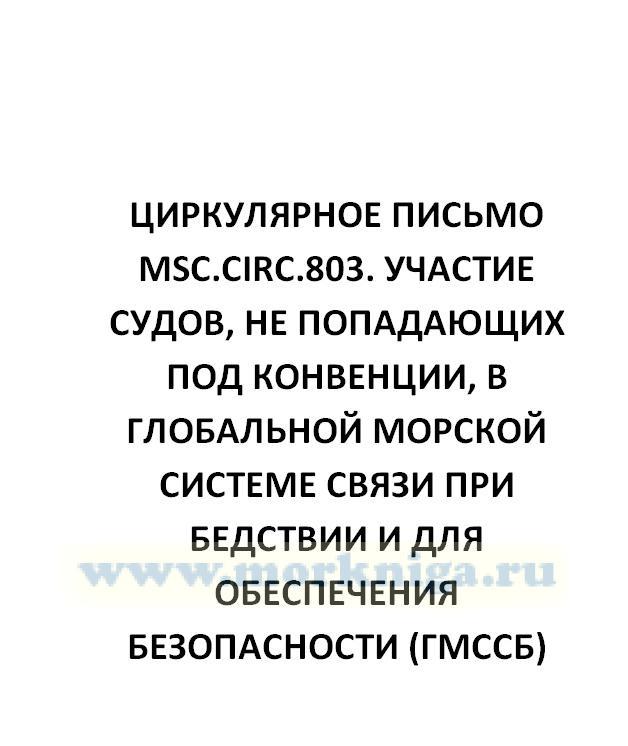 Циркулярное письмо MSC.Circ.803. Участие судов, не попадающих под Конвенции, в Глобальной морской системе связи при бедствии и для обеспечения безопасности (ГМССБ)