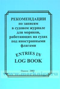 Рекомендации по записям в судовом журнале для моряков, работающих на судах под иностранным флагом. Entries in Log Book
