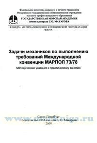 Задачи механиков по выполнению требований Международной конвенции МАРПОЛ 73/78