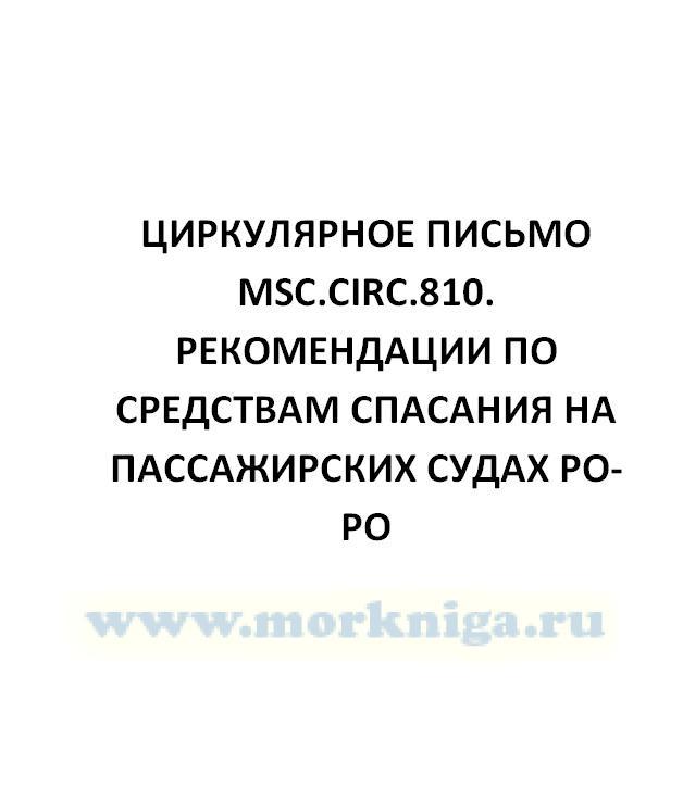 Циркулярное письмо MSC.Circ.810. Рекомендации по средствам спасания на пассажирских судах РО-РО