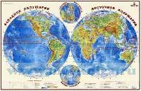 Мир. Физическая карта. Полушария 1:34 000 000 (лам., глянц.) 124х80 см