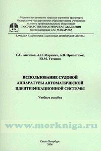 Использование судовой аппаратуры автоматической идентификационной системы
