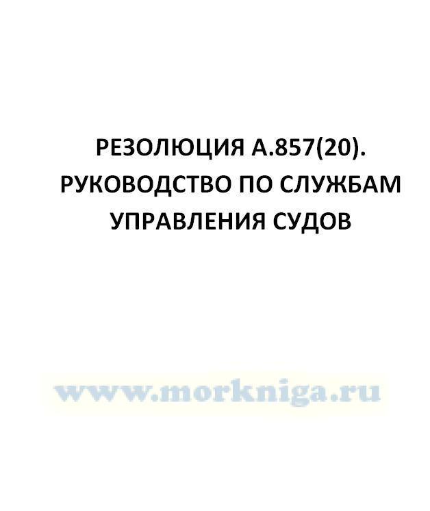Резолюция А.857(20). Руководство по службам управления судов