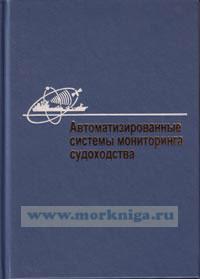 Автоматизированные системы мониторинга судоходства