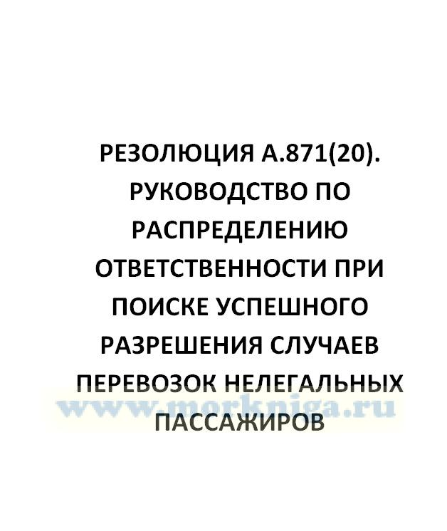 Резолюция А.871(20). Руководство по распределению ответственности при поиске успешного разрешения случаев перевозок нелегальных пассажиров